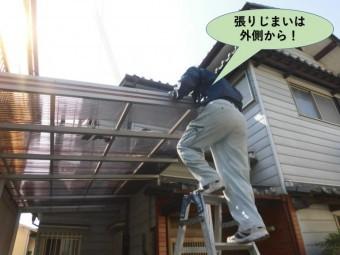 岸和田市のカーポートの波板の張りじまいは外側から!