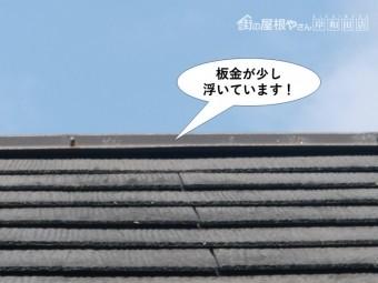 和泉市の棟の板金が少し浮いてきています