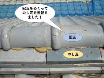 泉南市の棟の冠瓦をめくってのし瓦を差替えました