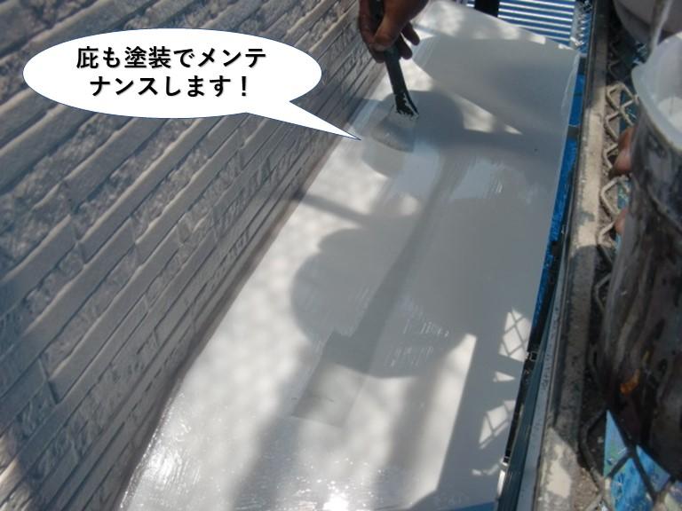 高石市の庇も塗装でメンテナンスします