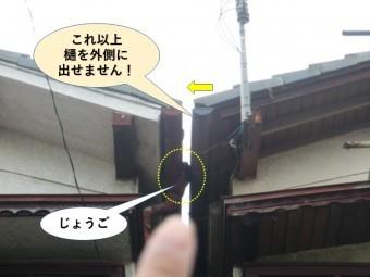 泉大津市のじょうごがぶつかっています