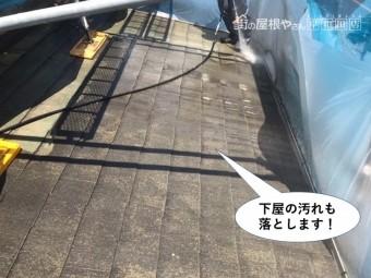 熊取町の下屋の汚れも落とします