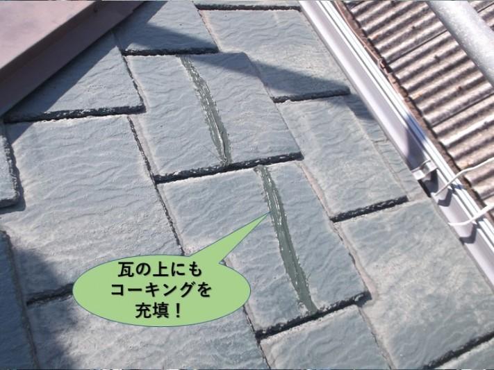 阪南市の瓦の上にもコーキングを充填阪南市の瓦の上にもコーキングを充填