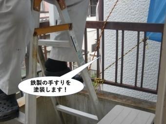 熊取町の鉄製の手すりを塗装します