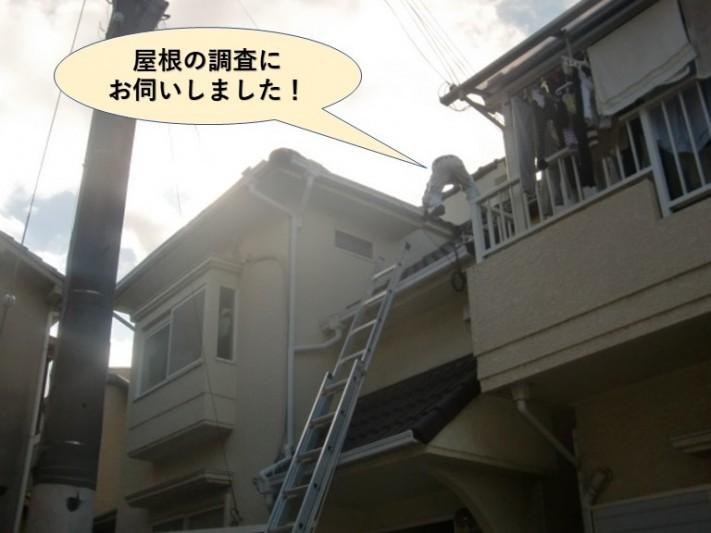 忠岡町の屋根の調査にお伺いしました