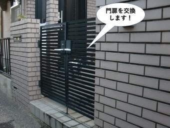 忠岡町の門扉を交換します