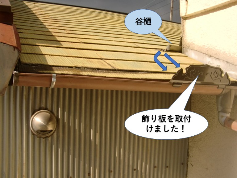 熊取町の軒樋に飾り板を取付け