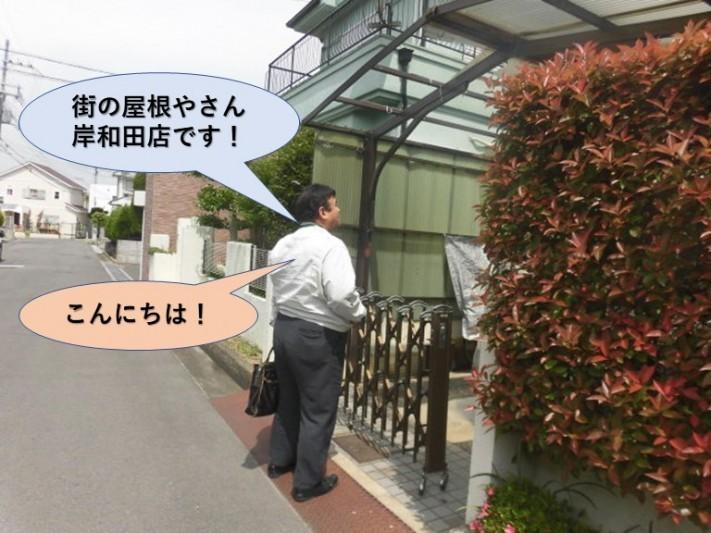 岸和田市上松町の波板現調