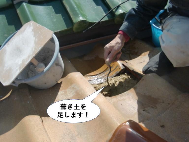 熊取町の屋根に葺き土を足します!