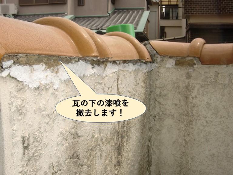 岸和田市の塀の瓦の下の漆喰を撤去します