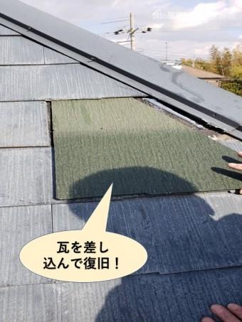 貝塚市のスレート瓦を差し込んで復旧