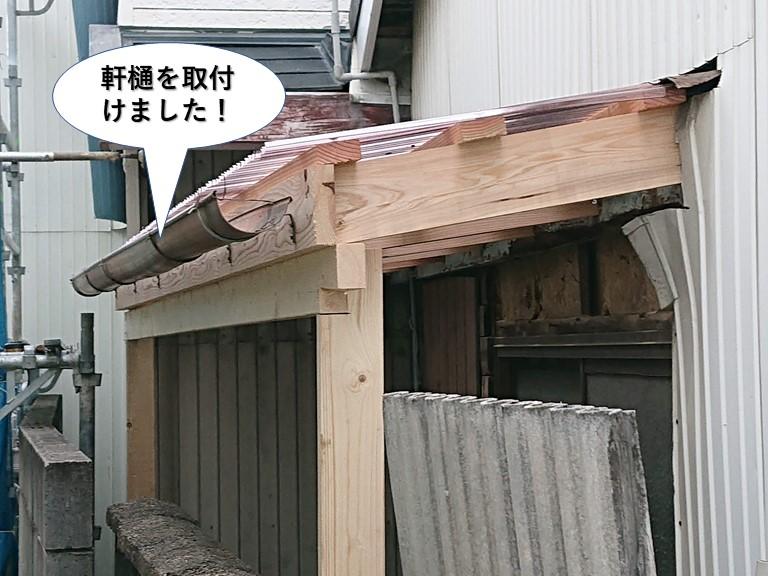 貝塚市で軒樋を取付けました