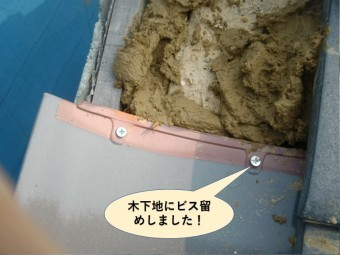 岸和田市の袖瓦を木下地にビス留めしました