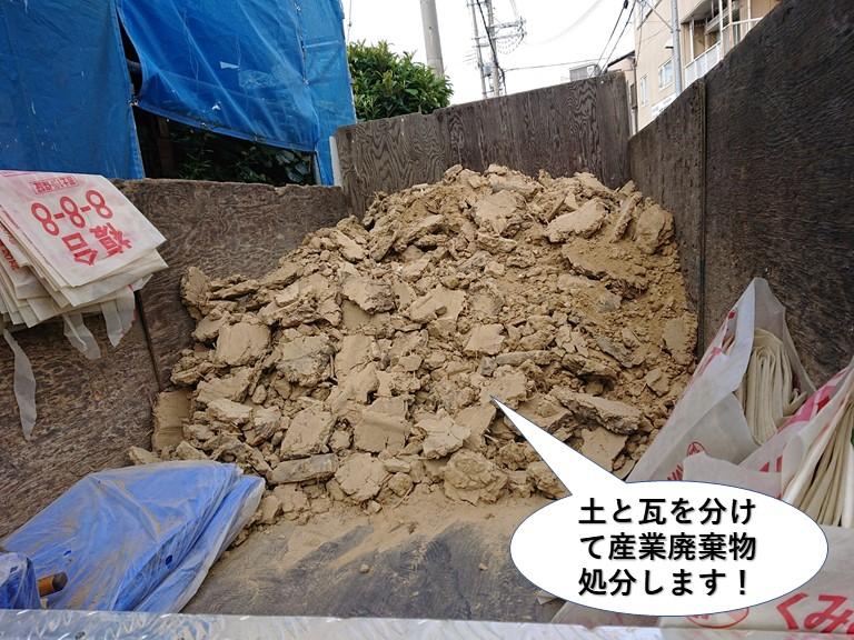 泉佐野市の屋根の土と瓦を分けて産業廃棄物処分します