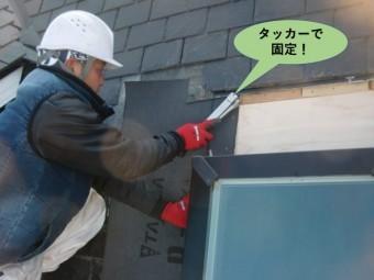 岸和田市のルーフィングをタッカーで固定