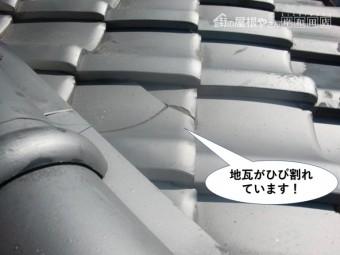 和泉市の地瓦がひび割れています