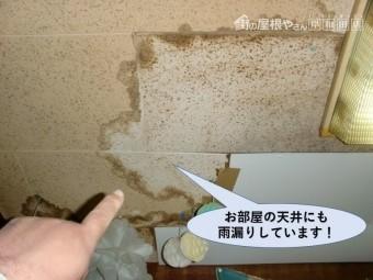 岸和田市のお部屋の天井にも雨漏りしています!