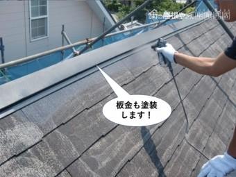 和泉市の屋根の板金も塗装