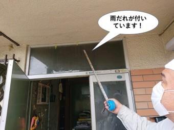 泉大津市の玄関ドアの欄間に雨だれが付いています