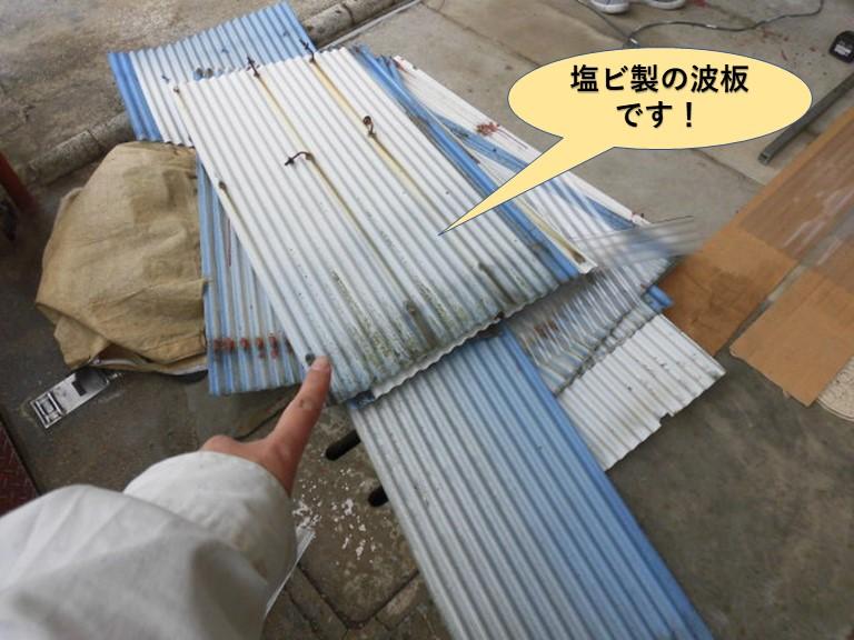 岸和田市のカーポートの既存の塩ビ製の波板です!