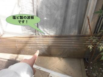 岸和田市のカーポートの塩ビ製の波板です!