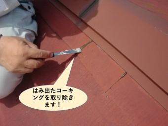 岸和田市の瓦からはみ出たコーキングを取り除きます