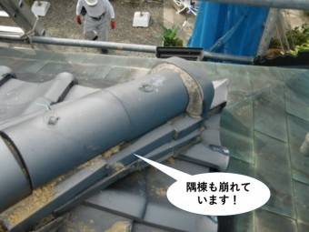 岸和田市の隅棟も崩れています