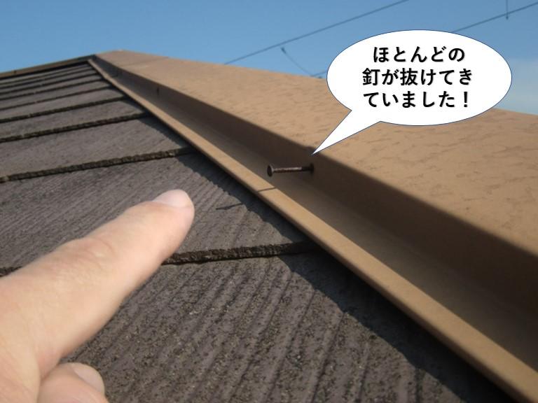 忠岡町の棟板金を固定している釘の緩み
