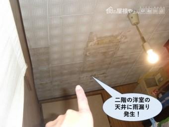 泉佐野市の二階の洋室の天井に雨漏り発生