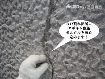 熊取町の外壁のひび割れ箇所にエポキシ樹脂モルタルを詰め込みます