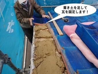 岸和田市のケラバに葺き土を足して瓦を固定します
