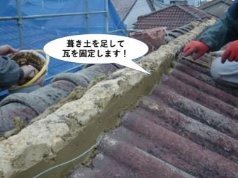 忠岡町の棟に葺き土を足して瓦を固定します