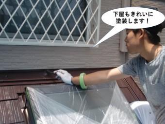高石市の下屋もきれいに塗装します