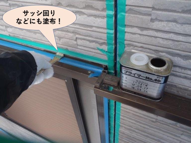 岸和田市のサッシ回りなどにもプライマー塗布