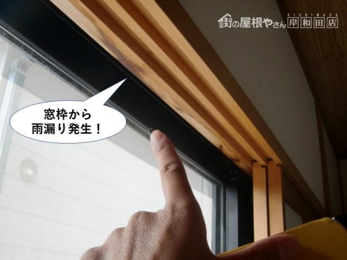 忠岡町で和室の窓枠から雨漏り発生