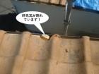 和泉市の軒先瓦が割れています!