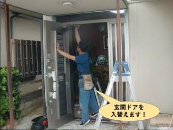 岸和田市の玄関ドアを入れ替えました