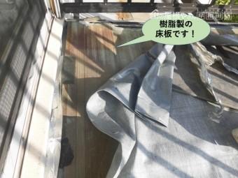 岸和田市のバルコニーは樹脂製の床板です!
