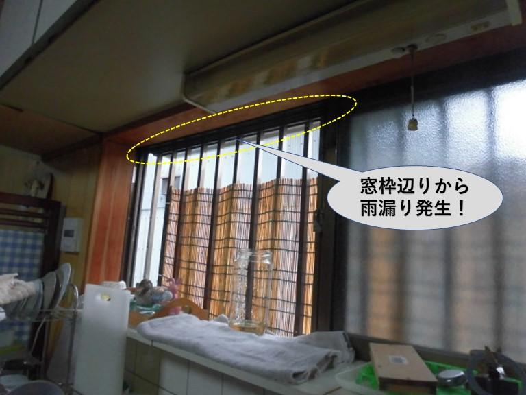 キッチンの窓枠辺りから雨漏り発生