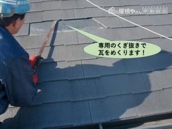 阪南市で専用のくぎ抜きで瓦を外します