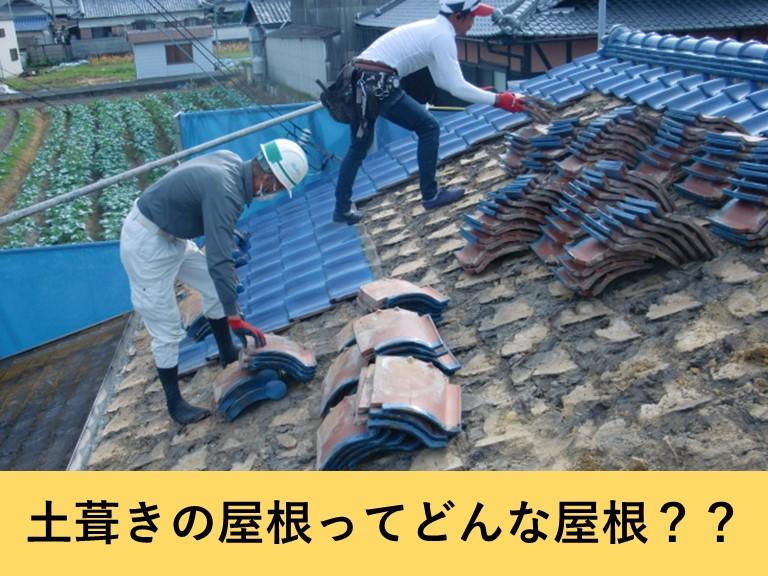 和泉市の土葺きの屋根の修理で割れた瓦を差し替えました!