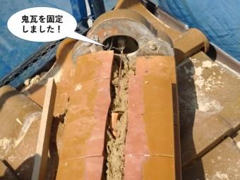 熊取町の鬼瓦を固定