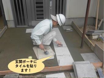 岸和田市の玄関ポーチにタイルを貼ります