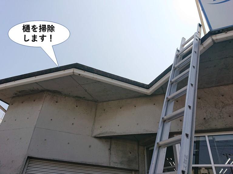 泉大津市の樋を掃除します