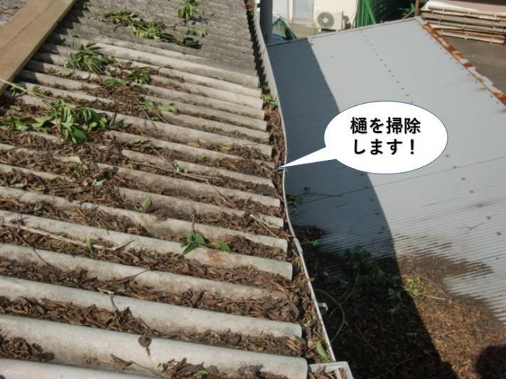 岸和田市の倉庫の雨樋を掃除します