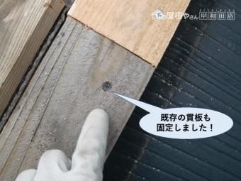 泉大津市の既存の貫板も固定しました