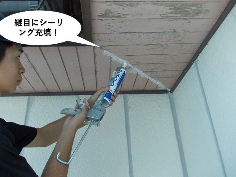岸和田市の軒天井の継目にシーリング充填