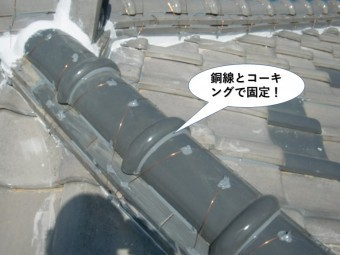 泉南市の降り棟を銅線とコーキングで固定