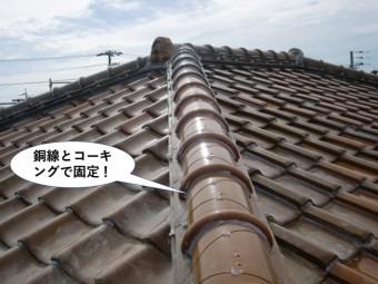熊取町の棟を銅線とコーキングで固定