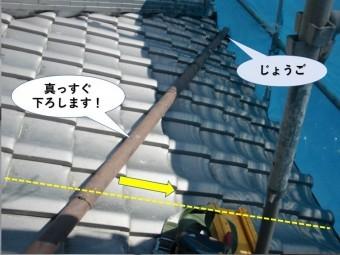 岸和田市の這樋を真っすぐ下ろします